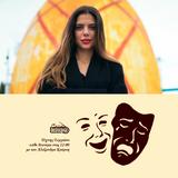 Τέχνης Σεργιάνι 05/12/2016 - Ηλιάνα Μαυρομάτη