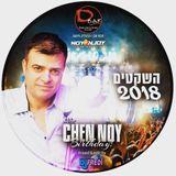 השקטים 2018 Noyenjoy