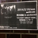 豊田道倫 & mtvBAND LIVE at BEARS 2014.2.16
