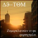 Zomerklanken - DJ-TQM