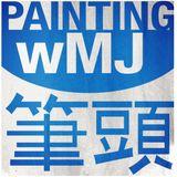 Episode 44: PwMJ and Will Pagani Talk SR2015