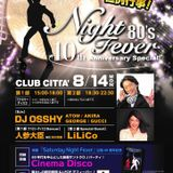Radio Disco 0812 ゲストDJ 永田満弘 人参大臣