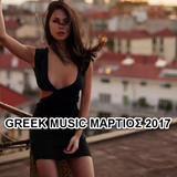 TA ELLHNIKA TOU MARTIOU 2017 - XOREUTIKA (POP)