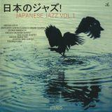 日本のジャズ! | Japanese Jazz Vol. 1