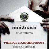 Ασάλιωτα: Σχολιασμός Γ. Παπαναγιώτου_Εκλογές2015