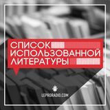 Список Использованной Литературы. 25.04.17 Выпуск 14