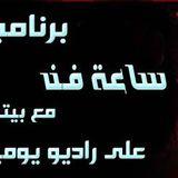الكينج محمد منير من برنامج ساعه فن مع بيتر جابر