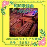 過去作品!DJ NOJIMAX 昭和歌謡曲ナイト(2012/01/22)