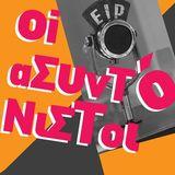 Ασυντόνιστοι @iD Radio 14-12-2015 | Eirini Kedikoglou & Orestis Kyrtsis