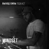 Vykhod Sily Podcast  - Mindset Guest Mix