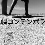 Soniferous Podcast #20 - 札幌コンテンポラリ