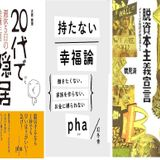 pha × 大原扁理 × 鶴見済 生きづらさの脱出法 1