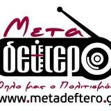 Despina Tsipidi -Μελωδικές Αποδράσεις- RadioShow 7-12-2016 www.metadeftero.gr