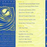 """VA """"Мировоззрение"""" (Cosmos / Diskoksid, 1998)"""