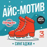 "live @ singadance ""ice-motive"" 030218 part 1"