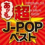 あがる! 超JPOP Best missile Re-Edit From EDM Radio Vol.83