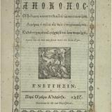 Στοιχεία για την αγορά χαλκού, Γ. Κοροπούλης 27.2.19