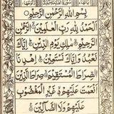 Sura Fateha Detailed Tafseer Part 1 - By Sheikh Mahmood in Urdu
