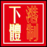 DJDINDIN  下港體制 / Shotgun System 2017
