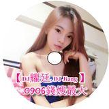 【DJ耀廷&DJ Jiang 】-0906錢嫂最大