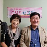 20181112(월)_pm0130_CMF 결혼교실 방송_이성희 목사,이현자 사모 1