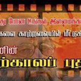 Sooriyan FM - Sooriya Raagangal - பொற்காலப் புதன் - 19th March 2014