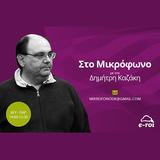 «Στο μικρόφωνο» με τον Δημήτρη Καζάκη στις 9 Ιαν 2015