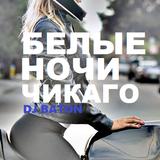 I LOVE DJ BATON - БЕЛЫЕ НОЧИ ЧИКАГО