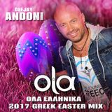 2017 ΟΛΑ ΕΛΛΗΝΙΚΑ GREEK EASTER DANCE - MIX BY DEEJAY ANDONI