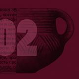 """02 Tribina:  """"Čemu Centar za teorijsku arheologiju?"""", 19.11.2007."""