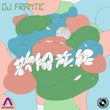 DJ Frantic - Pleasure Trip