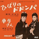 Japanese Pop Music from 1961-1966