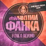 Funk and Beyond podcast. The Best From 2019