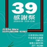 2018-03-09 39感謝祭