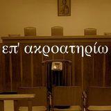 """""""Επ΄ακροατηρίω"""" - 7.01.13 (Αφιέρωμα στον Στ.Διονυσίου)"""