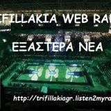 Διπλή εκπομπή για μπάσκετ & ποδόσφαιρο με τον Ματ και τον Νίκο 20.02.15