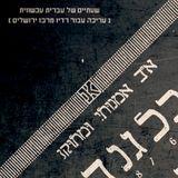 ברברוסא - שעתיים של עברית עכשווית [עריכה עבור רדיו מרכז ירושלים]