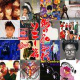 俺の80年代 ソニー編 (Selection from EPIC & CBS SONY)