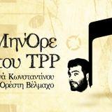 Το ΜηνΌρε του TPP της 5ης Ιανουαρίου