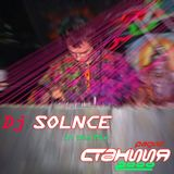 "Dj Solnce On Air @ Radio ""Station 2000"" 107 FM, Old School Goa, Progressive & Psychedelic Trance Mix"