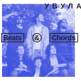 Beats & Chords 004: «увула»