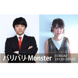 バリバリ Monster2019年06月16日西田望見 guest;打首獄門同好会