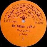 يامسهرنى - صوت الشرق 1972