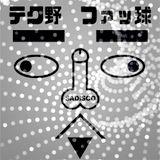 テク野 ファッ球 Vol.1