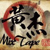 2014 Electronic Dance Music Mix