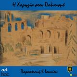 Η Χορηγία στον Πολιτισμό #ad_hoc με τον Α. Τσαγκαρογιάννη στο iD Radio