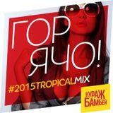 ГОРЯЧО! (TOO HOT!) #2015TropicalMix (Annual Deep House Tropical Mix)