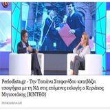 Diogenis Daskalou At Radio Thessaloniki 18012017