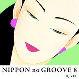 NIPPON no GROOVE 8