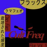Cult Freq | Flux Vol. 5 : Oso Feo